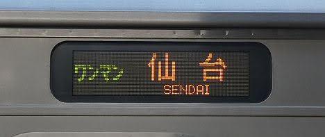 東北本線 ワンマン 仙台行き3 701系