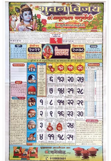 September - Babulal Chaturvedi Calendar 2021
