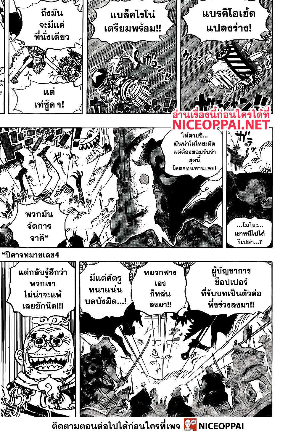 อ่านการ์ตูน One Piece ตอนที่ 989 หน้าที่ 13
