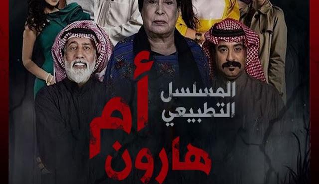 """أنتجته السعودية.. مسلسل """"أم هارون"""" متّهم بالتطبيع مع إسرائيل"""