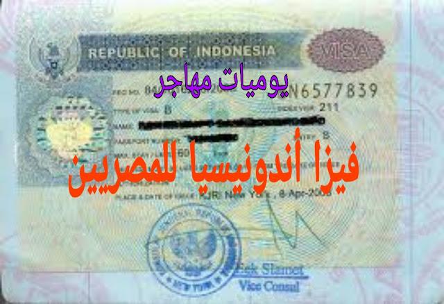 تأشيرة أندونيسيا السياحية