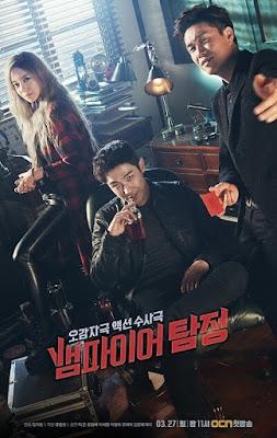Drama Korea Vampire Detective (2016) Subtitle Indonesia