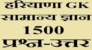 Haryana GK 1500 Questions