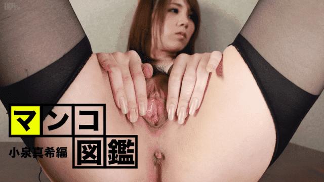 Maki Koizumi Manco illustration Koizumi Maki edition woman exclusive video