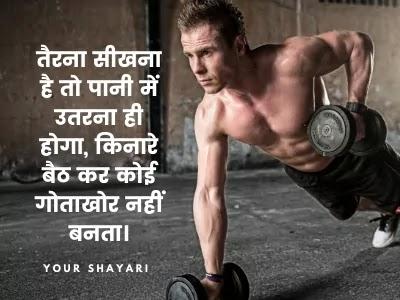 motivation wallpaper in hindi
