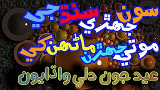 Sindhi Eid wishing