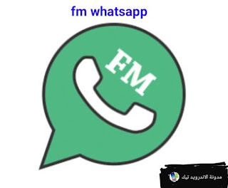 FMWhatsapp APK Download FMWA Latest Version 2021