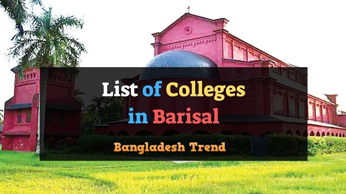 List of All Govt. and Private Colleges in Barisal 2019