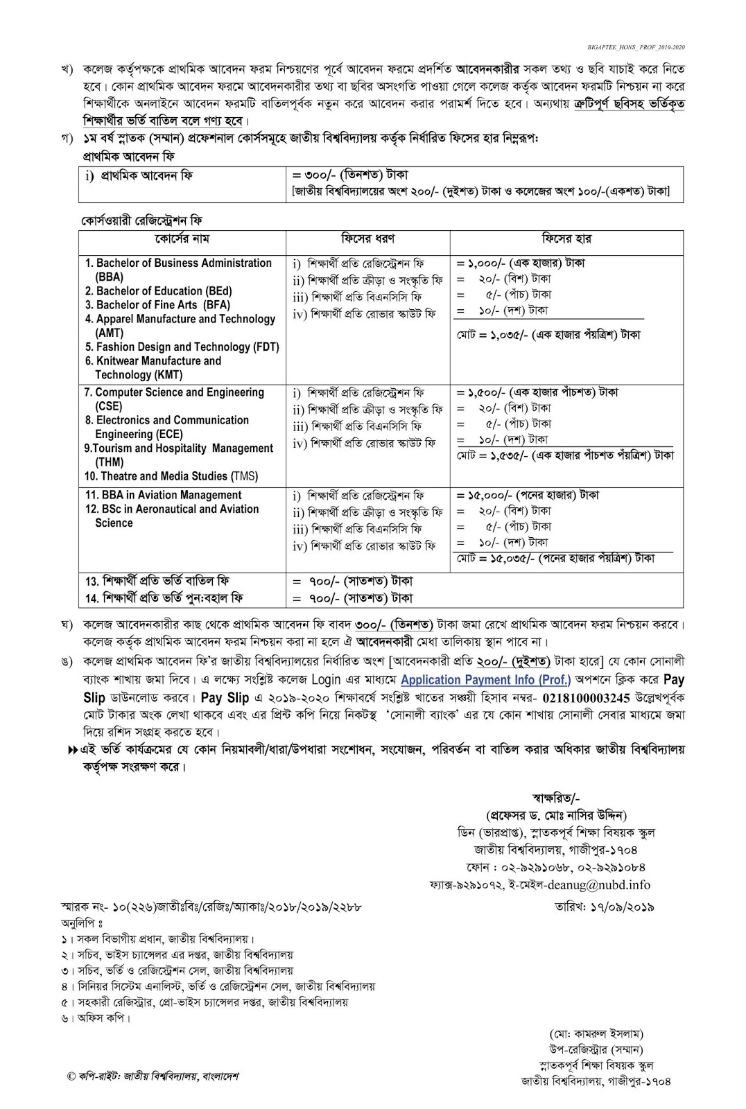 NU AC (honors) professional course 2019-2020 Admission Notice