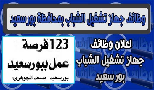 اعلن اليوم جهاز تشغيل الشباب بمحافظة بورسعيد ,بجريدة المساء ,27 اغسطس 2016 ,عن توافر 123 فرصة عمل فى مجال السياحة والقطاع الصحى