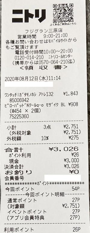 ニトリ フジグラン三原店 2020/8/12 のレシート