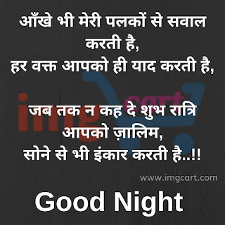 Good Night Image For Friend in hindi