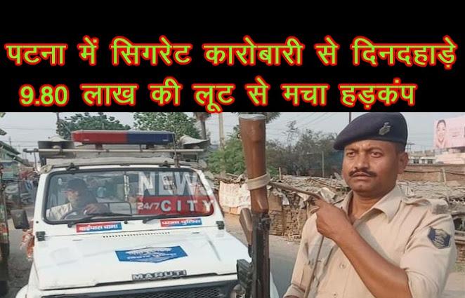 TODAY LATEST NEWS,TODAY PATNA NEWS,Patna City,Crime,