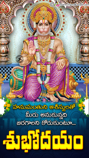 telugu quotes, online good morning greetings, telugu bhakti quotes, lord hanuman png images, images of lord hanuman in png formate