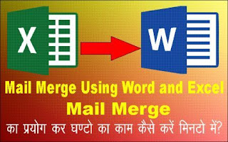 How To Create Mail Merge Using Word and Excel in Hindi