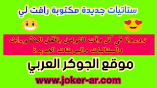 ستاتيات جديدة مكتوبة راقت لي روعة - موقع الجوكر العربي