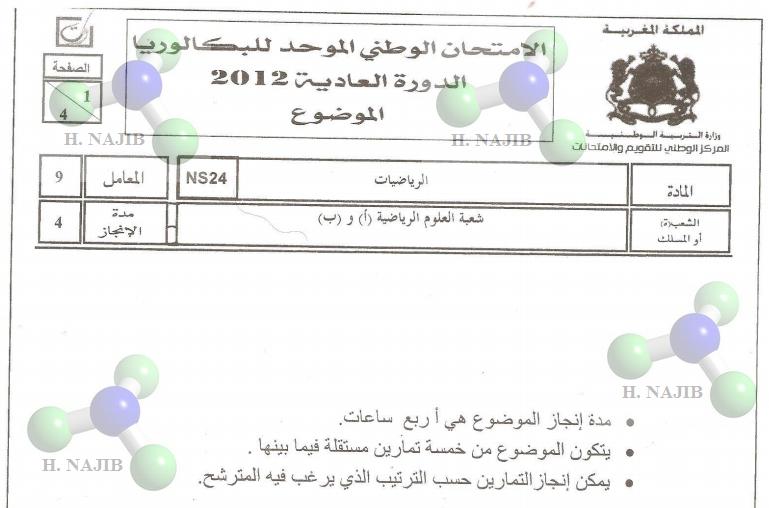 2 Baccalaureat Sciences Mathematiques Sm Maroc Najib Bacsciences