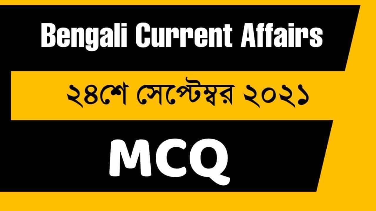 24th September Bengali Current Affairs 2021