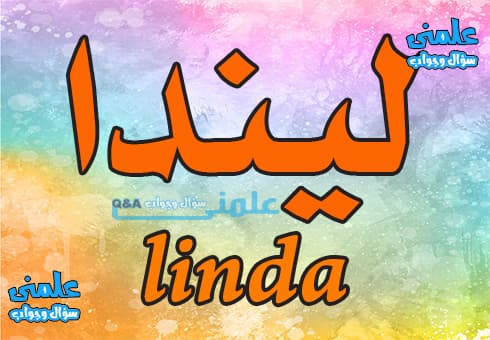 معنى اسم ليندا Linda