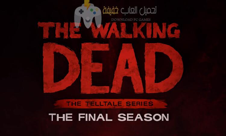 تحميل لعبة The Walking Dead Season 4 مضغوطة برابط مباشرا