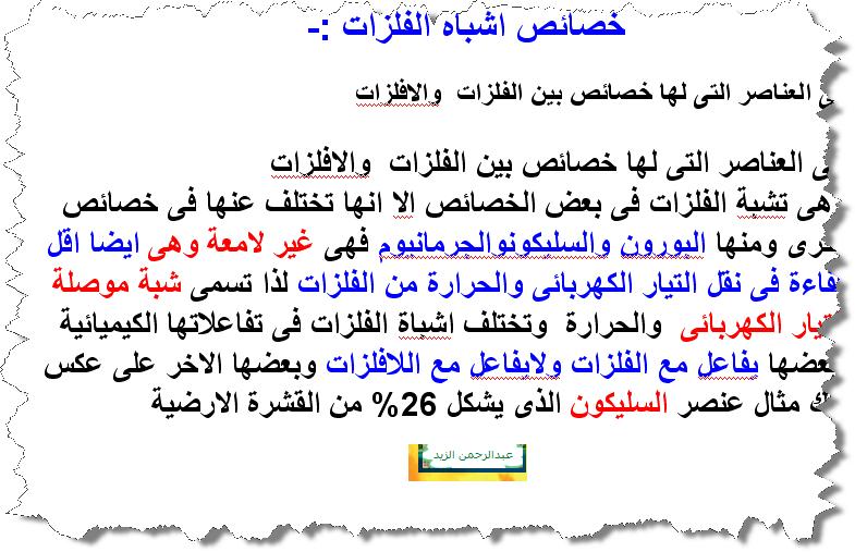 شعار اختصر الدعائم الفلزات موصلات كهربائية رديئة Comertinsaat Com