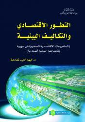 التطور الاقتصادي والتكاليف البيئية
