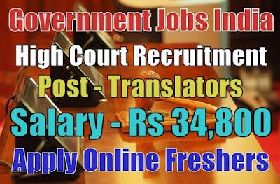 High Court of Madhya Pradesh Recruitment 2018