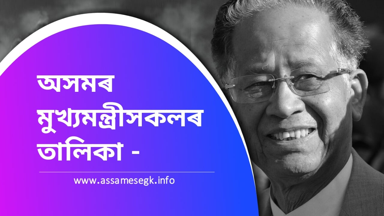 List of all Chief Ministers of Assam