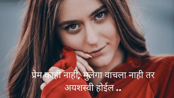 ego status in marathi