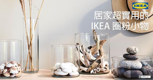 IKEA Home Life Accessory 圈粉小物