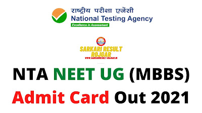 NTA NEET UG (MBBS) Admit Card Out 2021