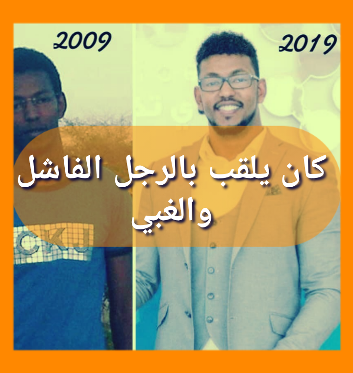 قصة عمار السوداني