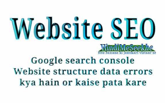 Google-search-console-how-to-find-website-structure-data-error
