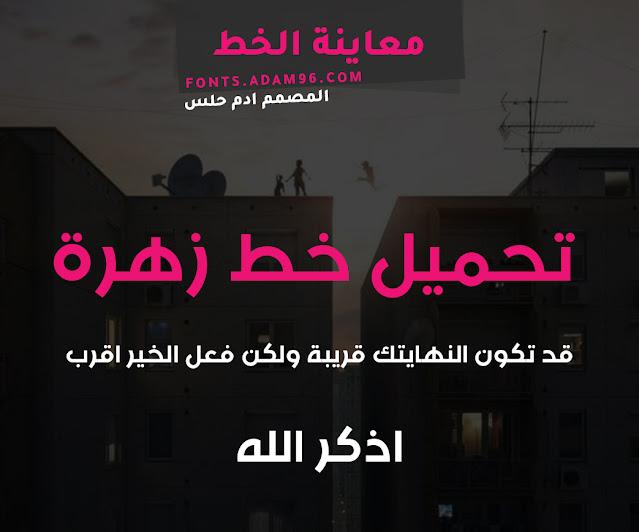 تحميل اروع الخطوط العربية خط زهرة العربي مجاناً Font Zahra Arabic Bold