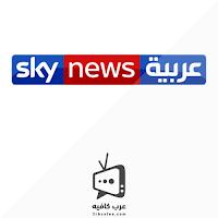 قناة سكاى نيوز Sky News بث مباشر