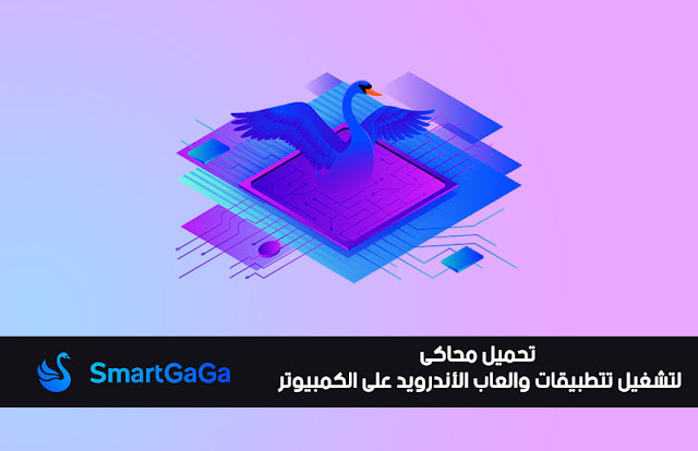 تحميل محاكى SmartGaGa لتشغيل تتطبيقات والعاب الأندرويد على الكمبيوتر