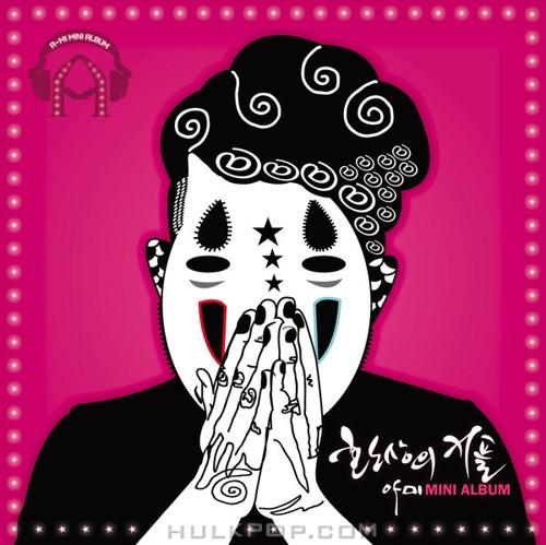A-MI – 환상의 커플 – EP