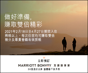 2021Marriott Bonvoy萬豪旅享家Q1近期最新活動匯總