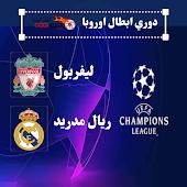 ريال مدريد يواصل تألقه ويقصي ليفربول من دور ربع النهائي في دوري الابطال