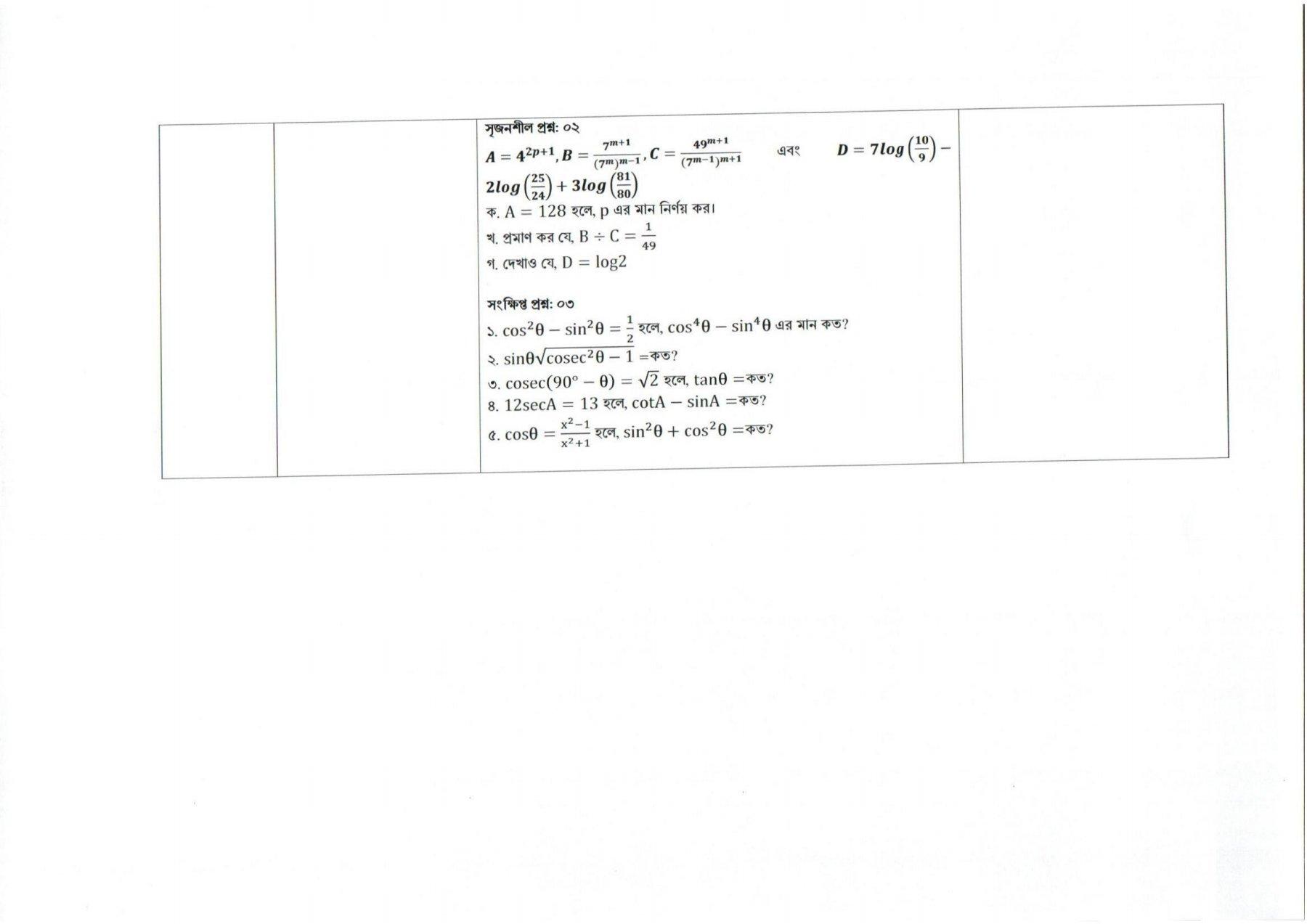 ষষ্ঠ সপ্তাহের নবম/৯ম শ্রেণীর গণিত এসাইনমেন্ট প্রশ্ন ও সমাধান