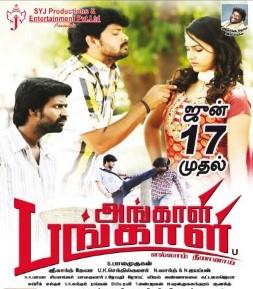 Angali Pangali (2016) Tamil Movie DVDScr 700MB
