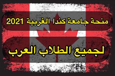 منحة جامعة كندا الغربية لجميع الطلاب العرب 2021