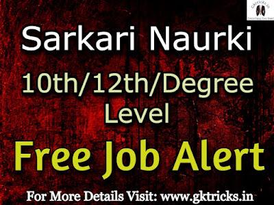 Sarkari Naukari Today