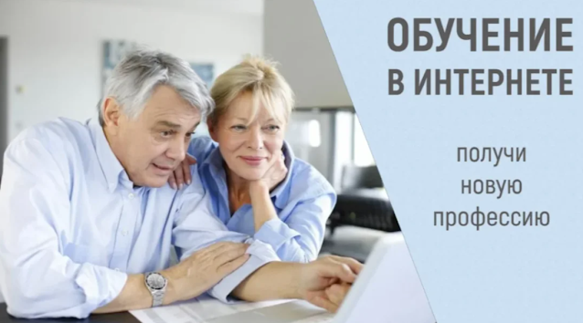 освойте БЕСПЛАТНО одну из 3 самых популярных удаленных профессий и зарабатывайте легально прибавку к пенсии или зарплате.