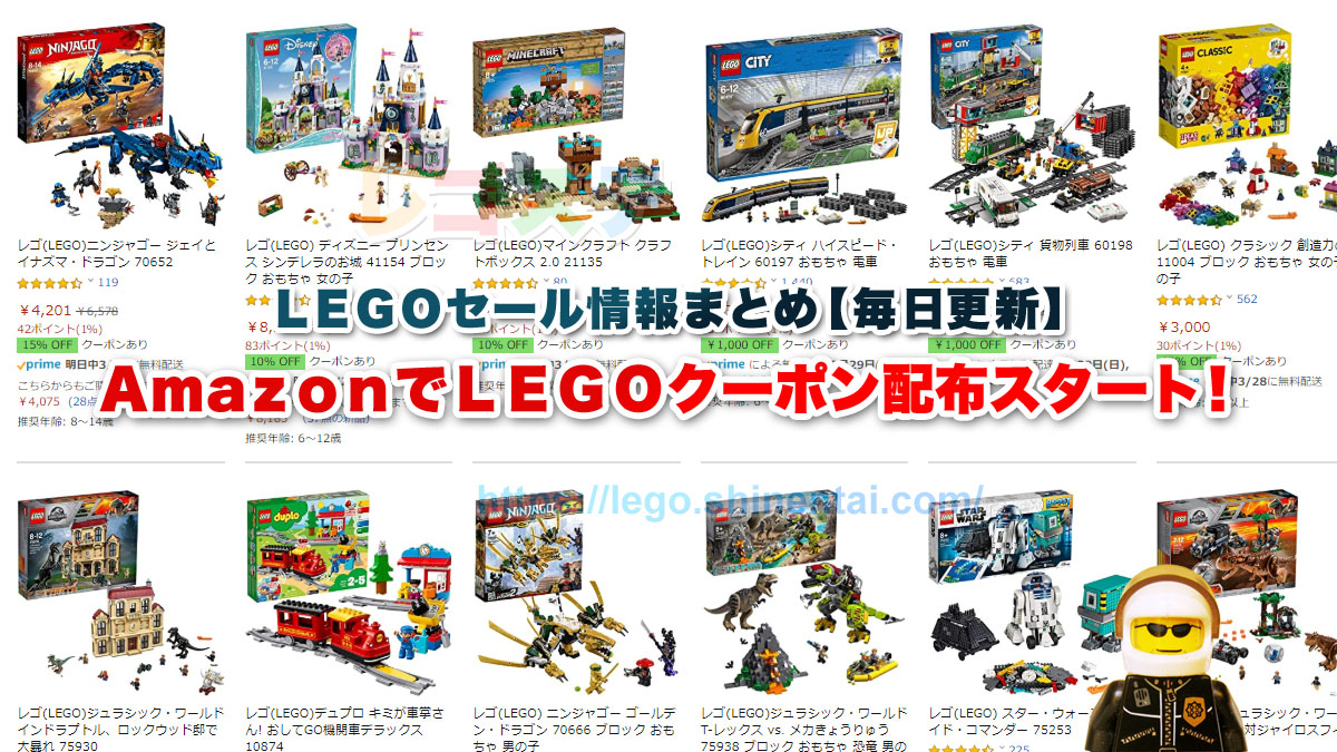 LEGOクーポン大量配布中!Amazonのレゴ #LEGO セール情報まとめ【毎日何度も更新】楽天やトイザらスのセール情報もあり