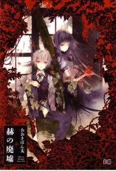 Aka no Haikyo Manga
