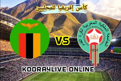 مشاهدة مباراة المغرب و زامبيا ضمن ربع نهائي كأس افريقيا للمحليين 31/01/2021