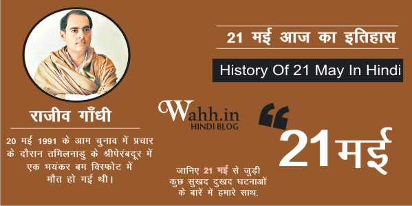21-May-Aaj-Ka-itihaas-History