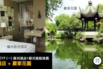 蘇州篇 2018-2019 (二) 【蘇州酒店+蘇州景點推薦】蘇州凱悅酒店 Hyatt Regency Suzhou + 嚴家花園