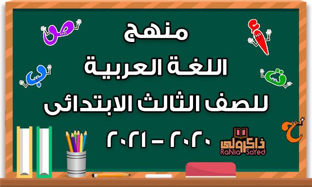 منهج اللغة العربية الجديد للصف الثالث الابتدائى الترم الاول 2021
